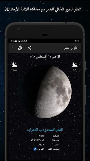 مراحل القمر مجانية screenshot 1