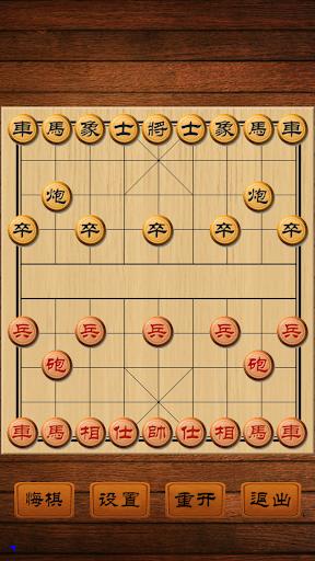 玩免費棋類遊戲APP|下載中国象棋 app不用錢|硬是要APP