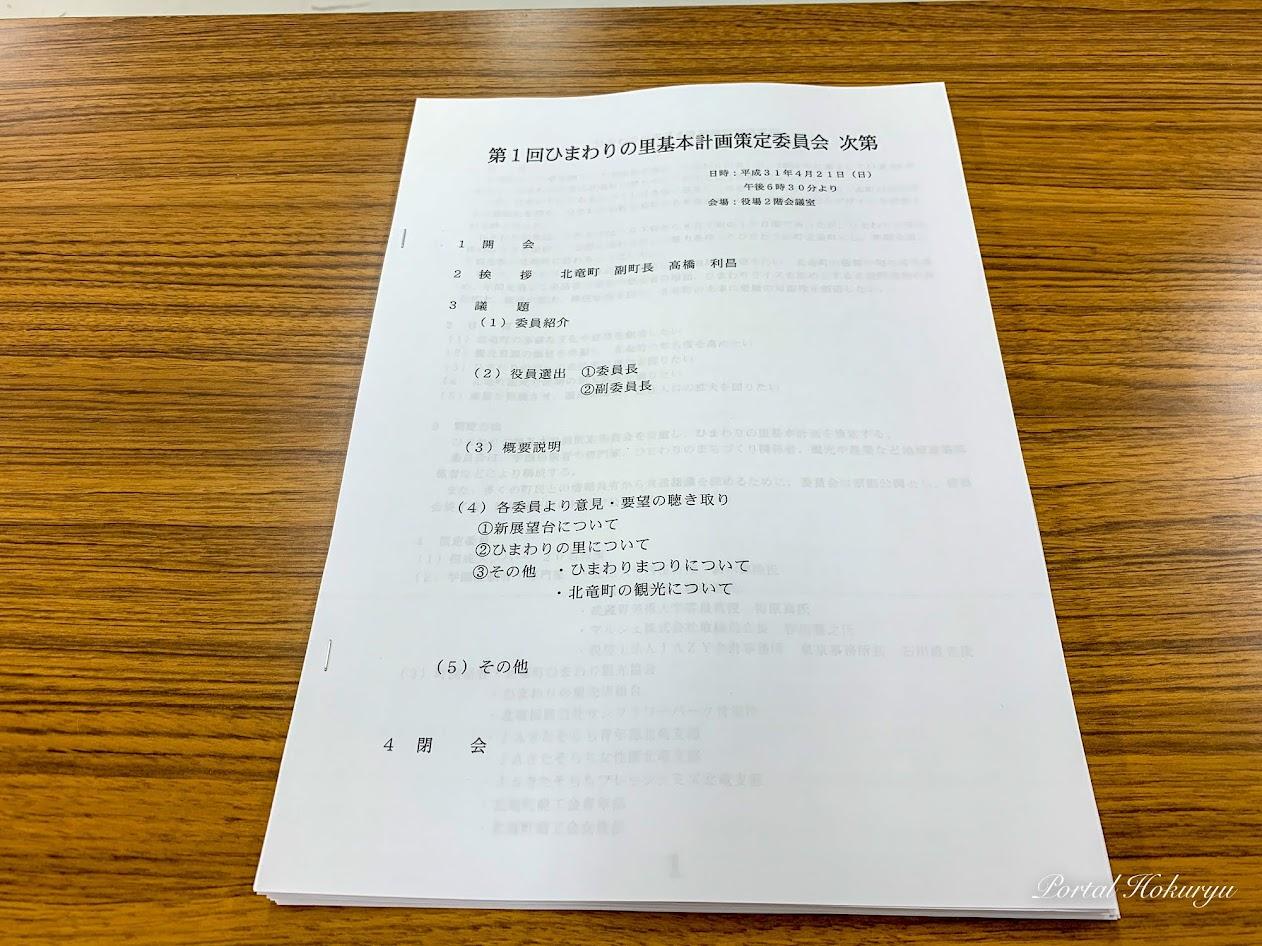 第1回ひまわりの里基本計画策定委員会・資料