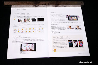 """Photo: Xperia Z / Xperia Tablet Z Event Marketing Materials: Xperia Z in-depth brochure - page 13 - Camers new features and UI (to account for not having a camera button) including touch to lock on to your target and touch to lock and release your finger to activate the """"shutter"""""""