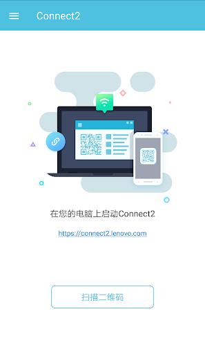 联想Connect2,让跨平台分享更简单!