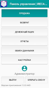 iRECA: Кассир - náhled