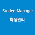 학생관리(StudentManager) icon