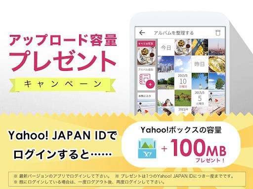 Yahoo かんたん写真整理〜ヤフーの無料アルバム作成アプリ