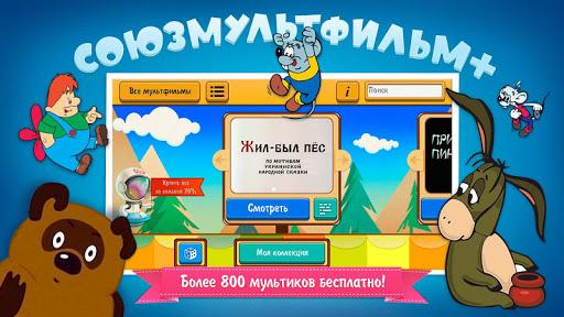Союзмультфильм Плюс