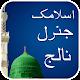 Islamic General Knowledge (app)
