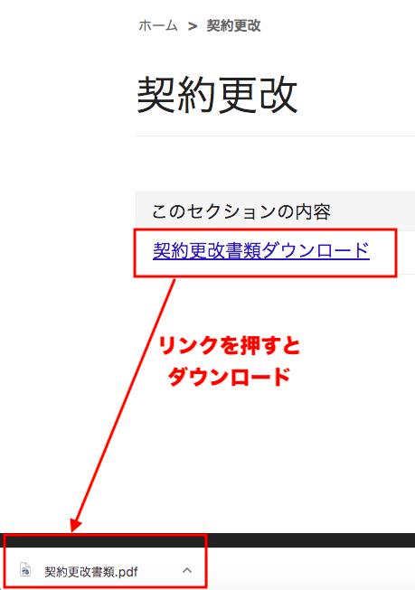 Webリンククリックでファイルがダウンロードされる