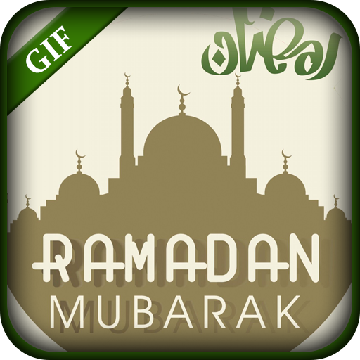 Ramadan GIF 2017