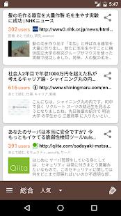 Mitsumine はてなブックマーククライアント(はてブViewer) - náhled