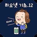 중국어 기초학습-12강 [가구] icon