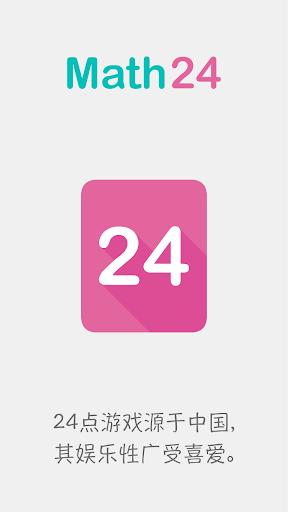 闯关24点 Math24 - 将中国的游戏 文化 推向世界