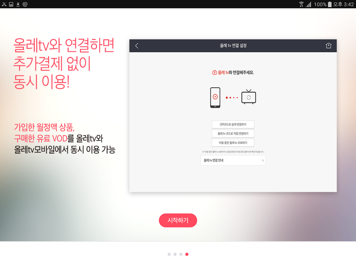 올레 tv 모바일 for tablet- screenshot