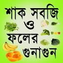 শাক সবজি ও ফলের গুনাগুন icon