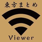 東方まとめViewer