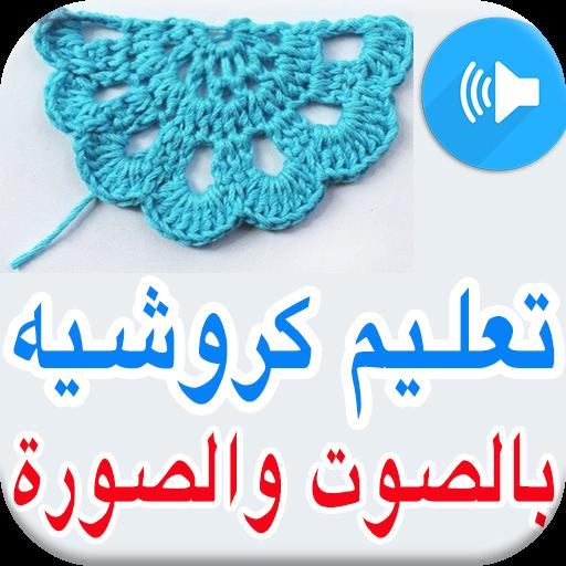 6cf672ea4 تعليم الكروشيه للمبتدئين بالصور وفيديو - Apps on Google Play
