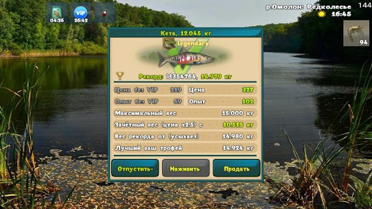 World of Fishers, Fishing game 4