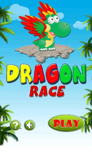 ドラゴンレース