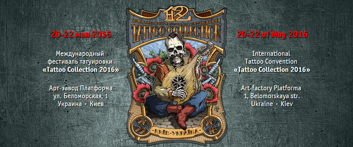20—22 мая: Wacom на Tattoo Collection 2016