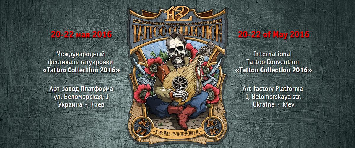 20—22 мая: Wacom на Tattoo Collection 2016
