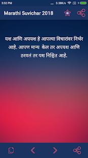 Latest Marathi Suvichar 2018 - náhled