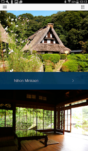 Nihon Minkaen Audio Tour- screenshot thumbnail