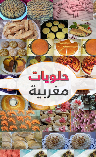 玩免費新聞APP|下載حلويات مغربية للأعياد 2015 app不用錢|硬是要APP