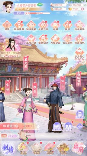 花舞宮廷 screenshot 6