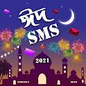 ঈদের শুভেচ্ছা ঈদ এসএমএস । Eid SMS icon