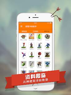 二哈COC助手 for COC部落冲突最强辅助工具 8