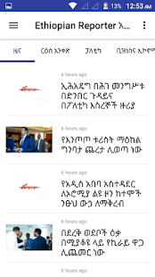 Ethiopia News ኢትዮጵያ ዜና- screenshot thumbnail