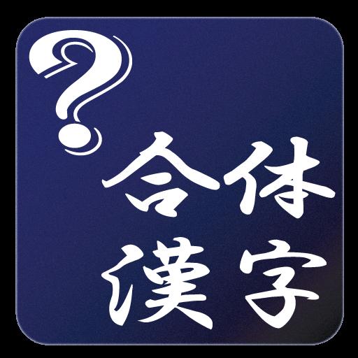 合体漢字クイズ 懸賞付き脳のトレーニング  解謎 App LOGO-硬是要APP
