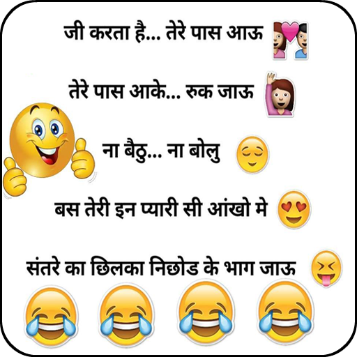 Funny Jokes - Hindi Chutkule Images file APK for Gaming PC/PS3/PS4 Smart TV