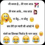 Funny Jokes - Hindi Chutkule Images Icon