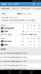 Cricbuzz – In Indian Languages App Download For Android 6