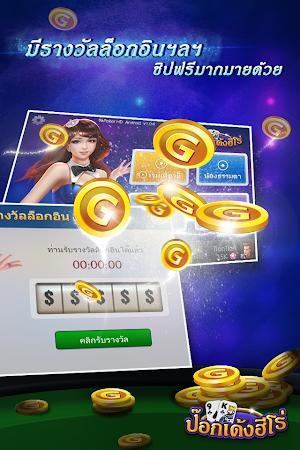 ป๊อกเด้งฮีโร่ Pokdeng 1.0.3 screenshot 370739