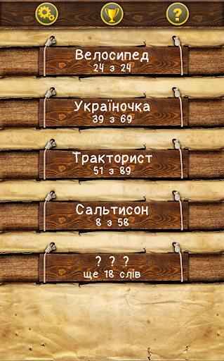 u0421u043bu043eu0432u0430 u0437u0456 u0441u043bu043eu0432u0430 1.0.119 screenshots 5