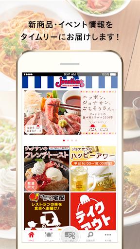 ジョナサンアプリ お得なクーポンが使える無料アプリ