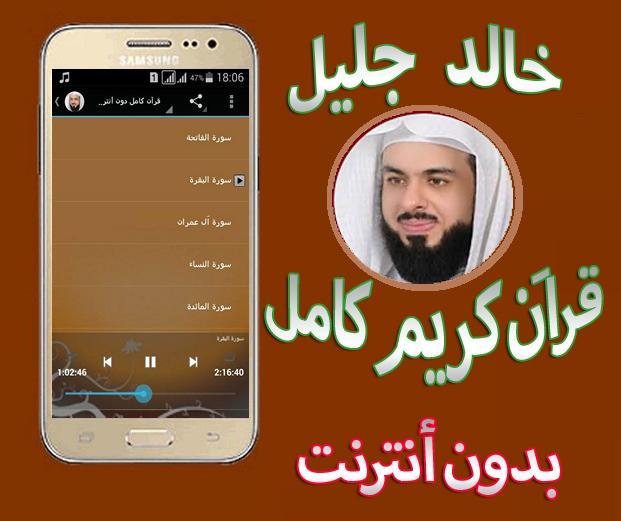 Download قرآن كريم كاملا بدون انترنت بصوت خالد الجليل Apk
