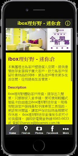 ibox理好野 - 迷你倉