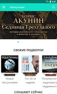 Книги бесплатно без интернета - náhled