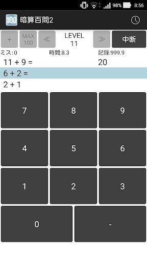 無料教育Appの暗算百問2|HotApp4Game