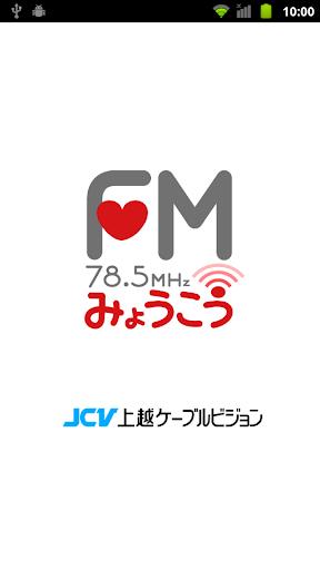 FMみょうこう of using FM++