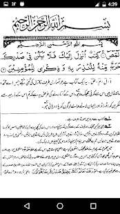 Tafseer - Tafheem ul Quran (Surah Al Araf) in Urdu screenshot