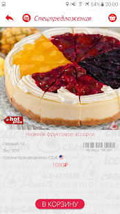 Cheese-Cake- screenshot thumbnail