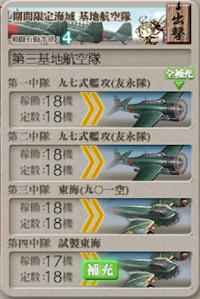 21年春イベ E1-3 基地航空隊