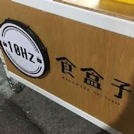 10Hz 食盒子