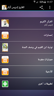 Quran Mp3 - ????? ????? ???? screenshot