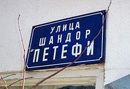 http://infovilag.hu/data/images/2016-04/petofi_macedonia_utcanev.jpg