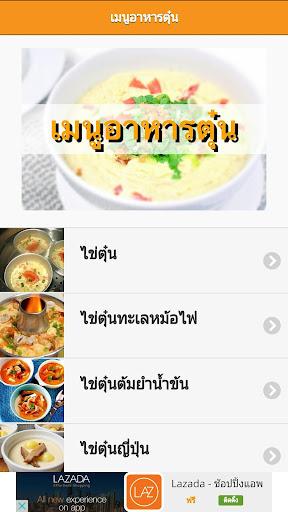 สูตรอาหารตุ๋น-รวมอาหารไทย