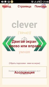 Английский с Clever English screenshot 3